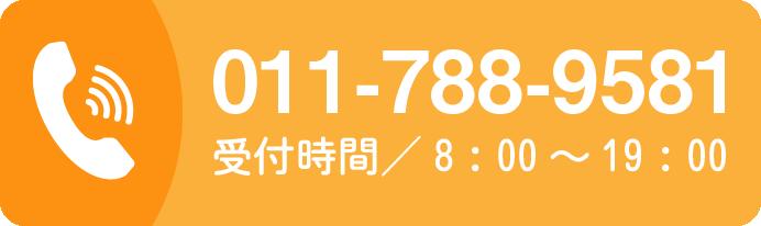 TEL011-788-9581 受付時間/8:00~19:00