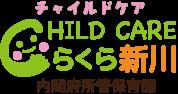 内閣府所管保育園 チャイルドケア新川 札幌市北区・東区エリア